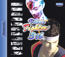 Virtua Fighter 3